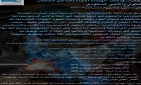 دعوة للمشاركة في ندوة تجليات ودلالات الهيمنة الإجتماعية في الخطاب الغوي والأدبي السعودي