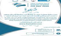 اليوم العالمي لنظم المعلومات الجغرافية 2020