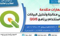 مهارات متقدمة في معالجة وتحليل البيانات باستخدام برنامج QGIS