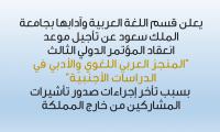 تأجيل مؤتمر الدولي الثالث المنجز العربي اللغوي والأدبي في الدراسات الأجنبيّة