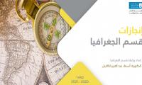 قسم الجغرافيا يطلق التقرير السنوي لعام 1442هـ