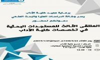 الملتقى الثالث للمستجدات البحثية في تخصصات كلية الآداب