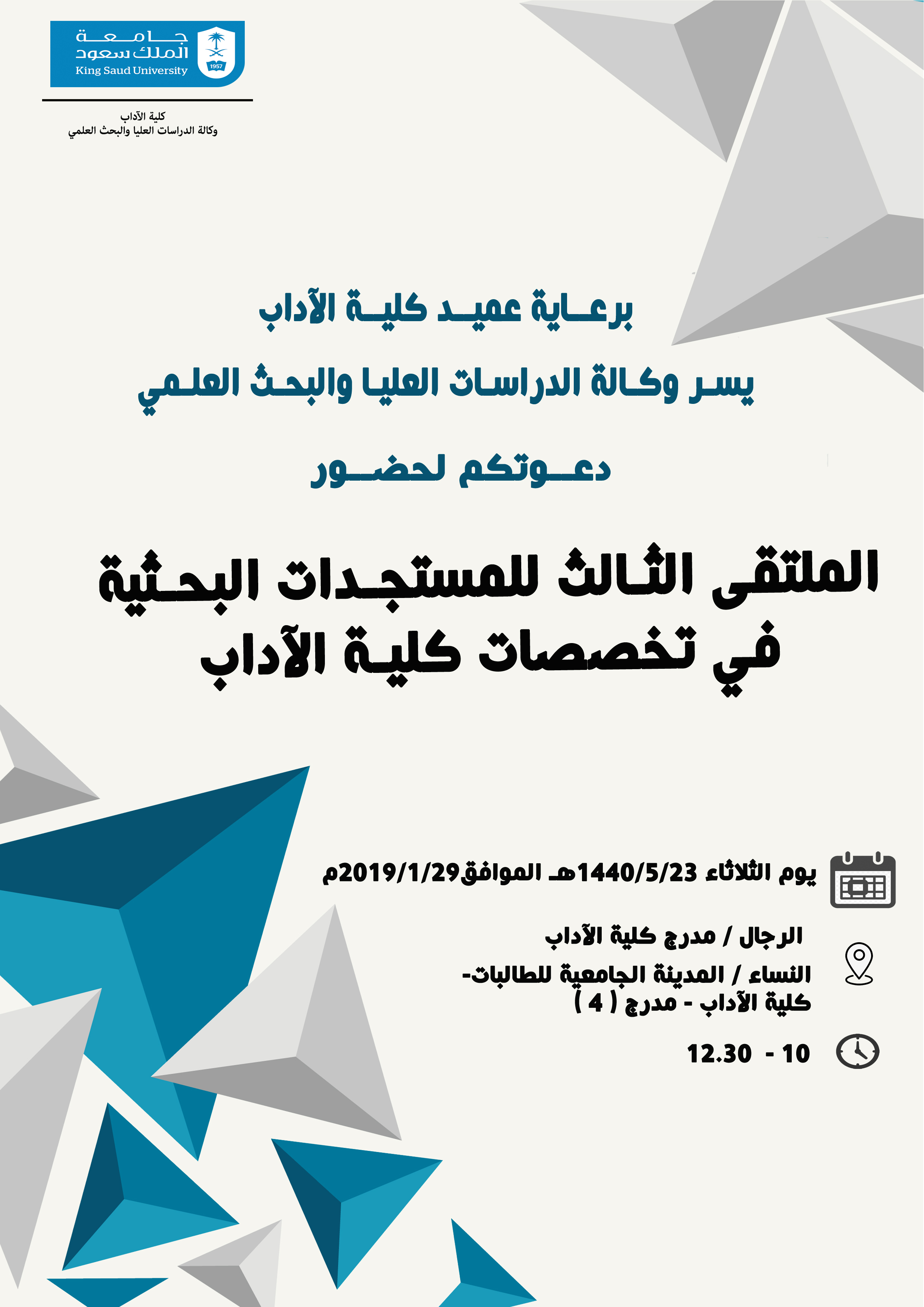 تخصصات كلية الاداب جامعة الملك عبدالعزيز